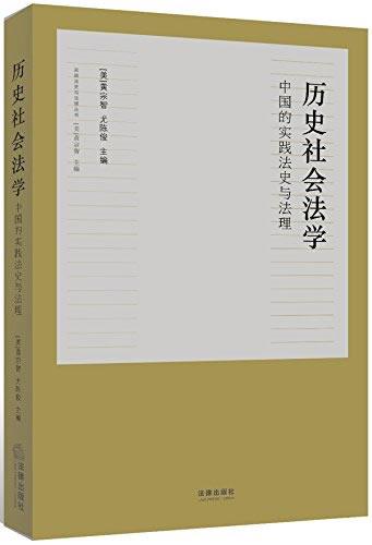 历史社会法学:中国的实践法史与法理