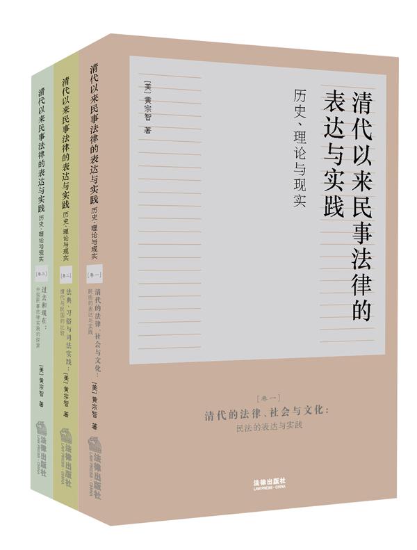 清代以来民事法律的表达与实践:历史、理论与现实(三卷本)