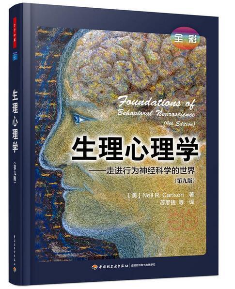 生理心理学(全彩)·走进行为神经科学的世界(第九版)