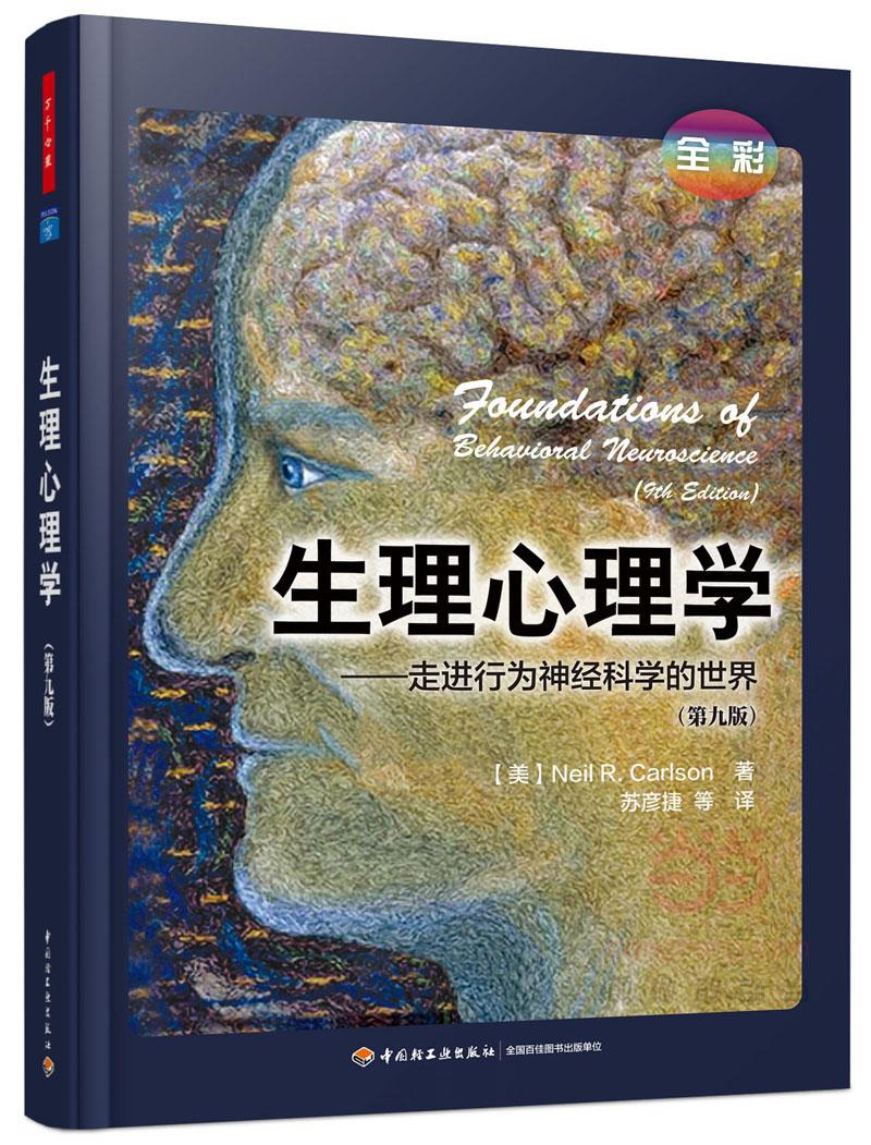 万千心理·生理心理学(全彩)·走进行为神经科学的世界(第九版)