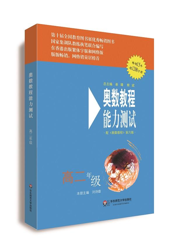 奥数教程(第六版)能力测试 高二年级
