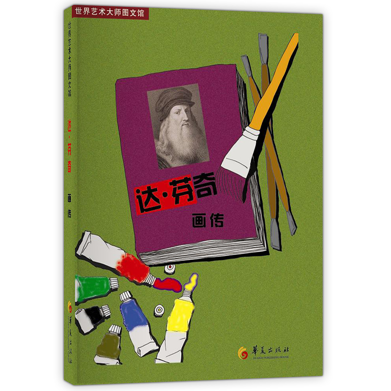 达·芬奇画传:世界艺术大师图文馆