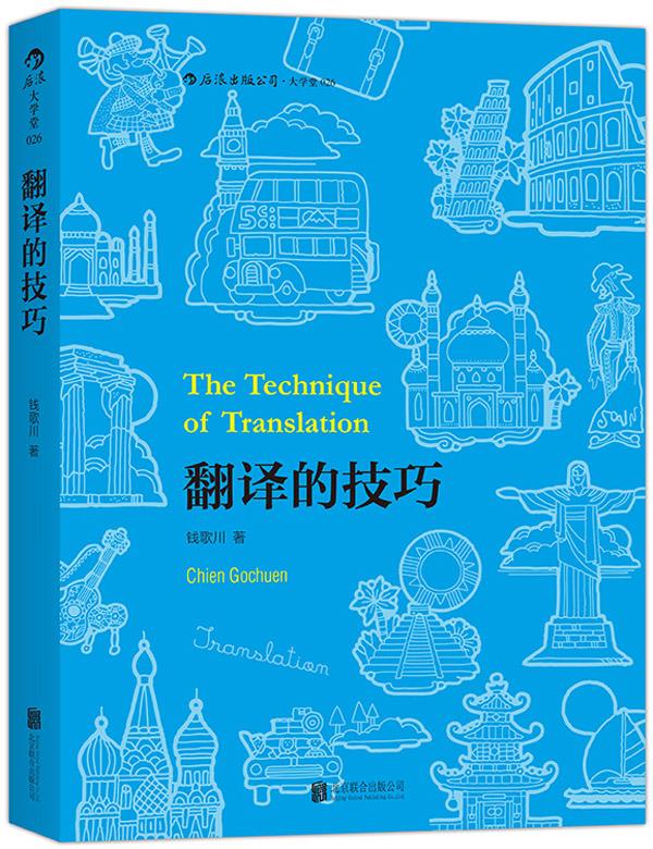 翻译的技巧