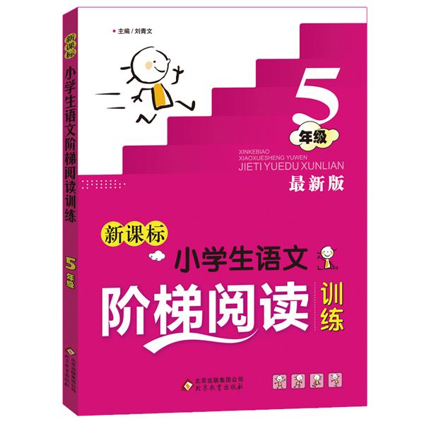 新课标 小学生语文阶梯阅读训练 五年级 近期版