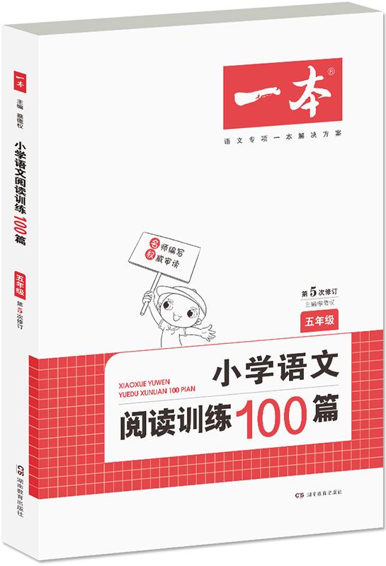 开心一本 小学语文阅读训练100篇五年级 第5次修订