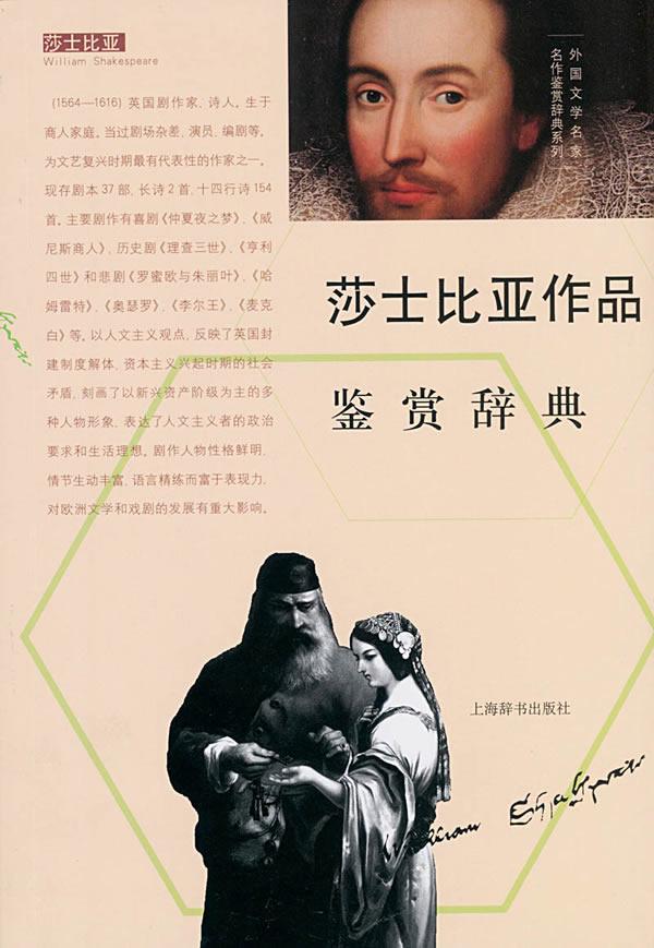 外国文学名家名作鉴赏辞典系列·莎士比亚作品鉴赏辞典