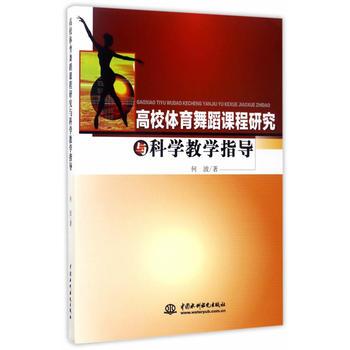 高校体育舞蹈课程研究与科学教学指导