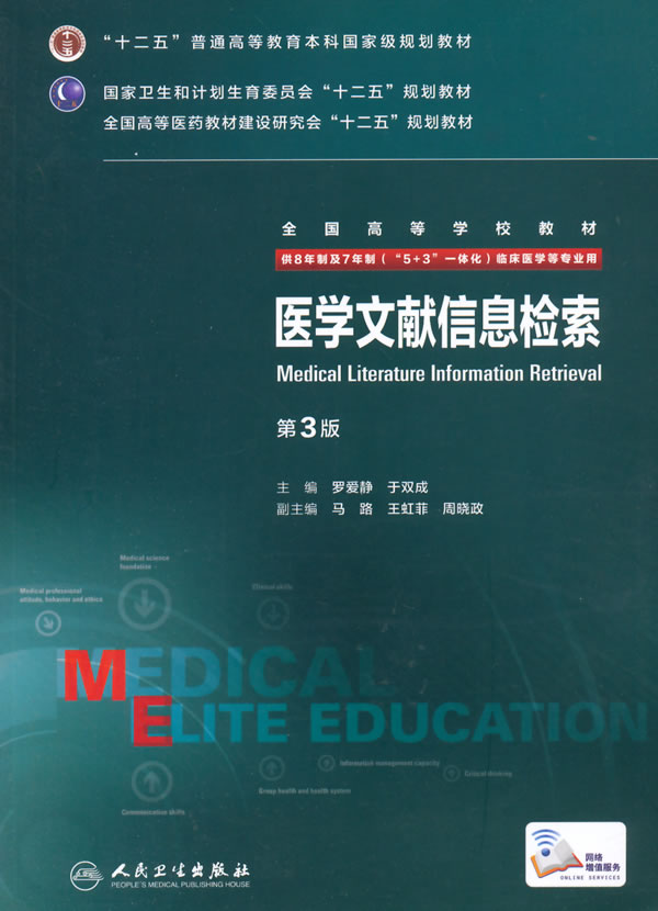医学文献信息检索(第3版/八年制/配增值)