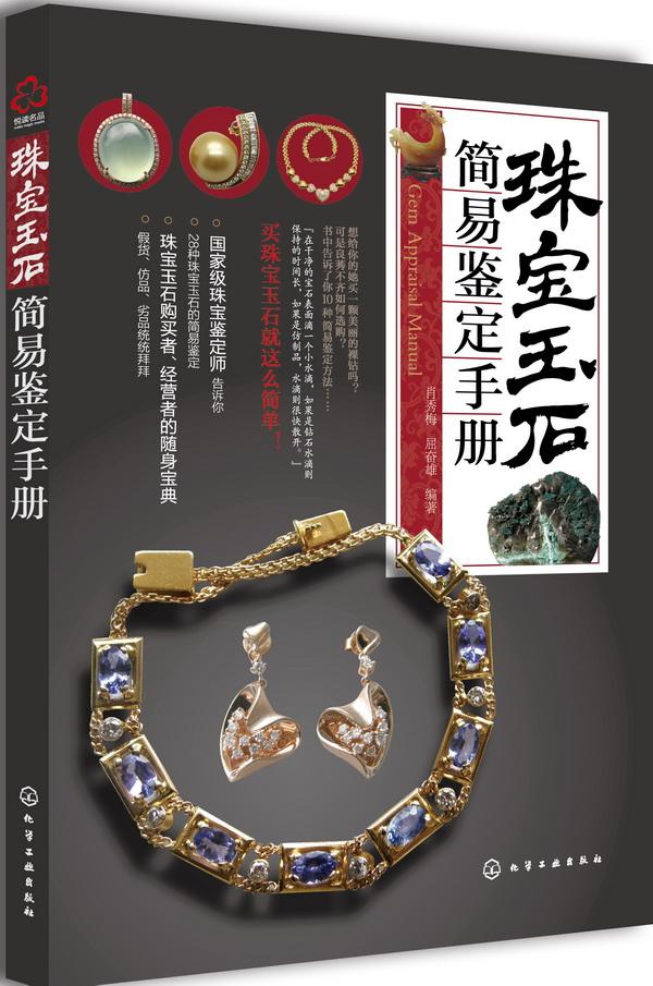 珠宝玉石简易鉴定手册