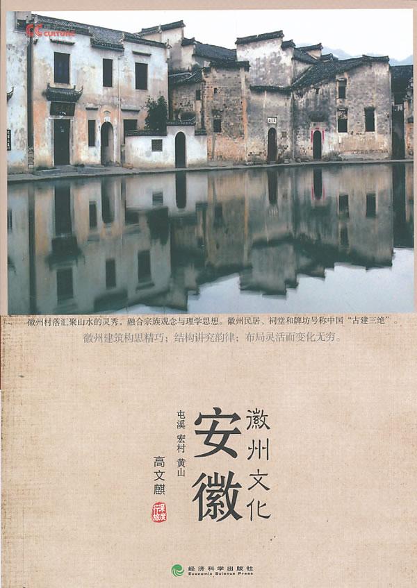安徽 徽州文化(文化中国系列)
