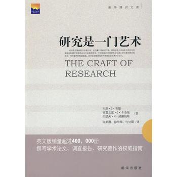 研究是一门艺术:撰写学术论文、调查报告、研究著作的指南