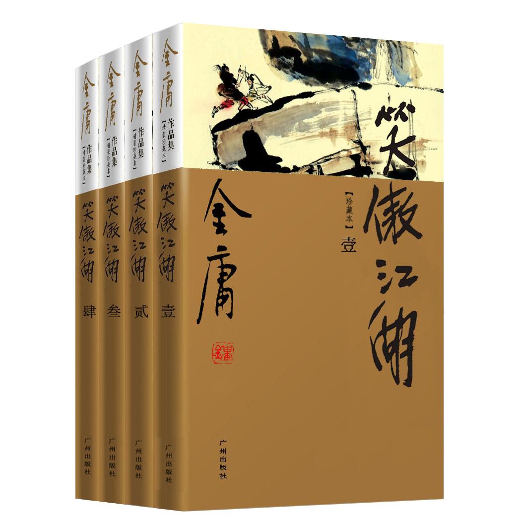 金庸作品集(新修彩图精装版)(28-31)-笑傲江湖(全四册)
