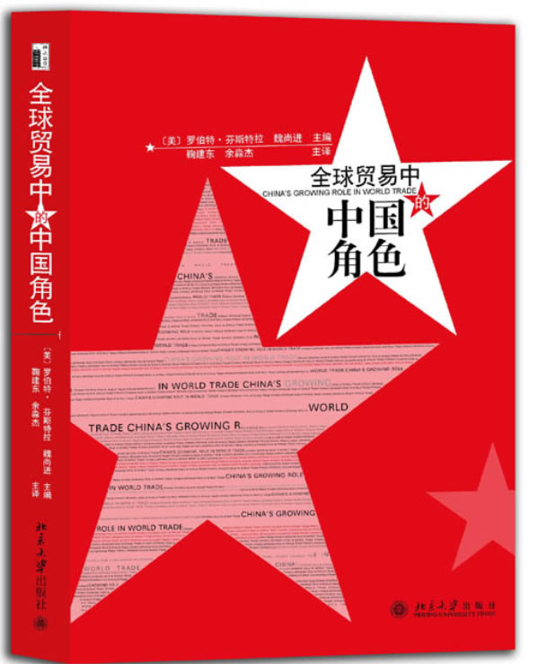 全球贸易中的中国角色