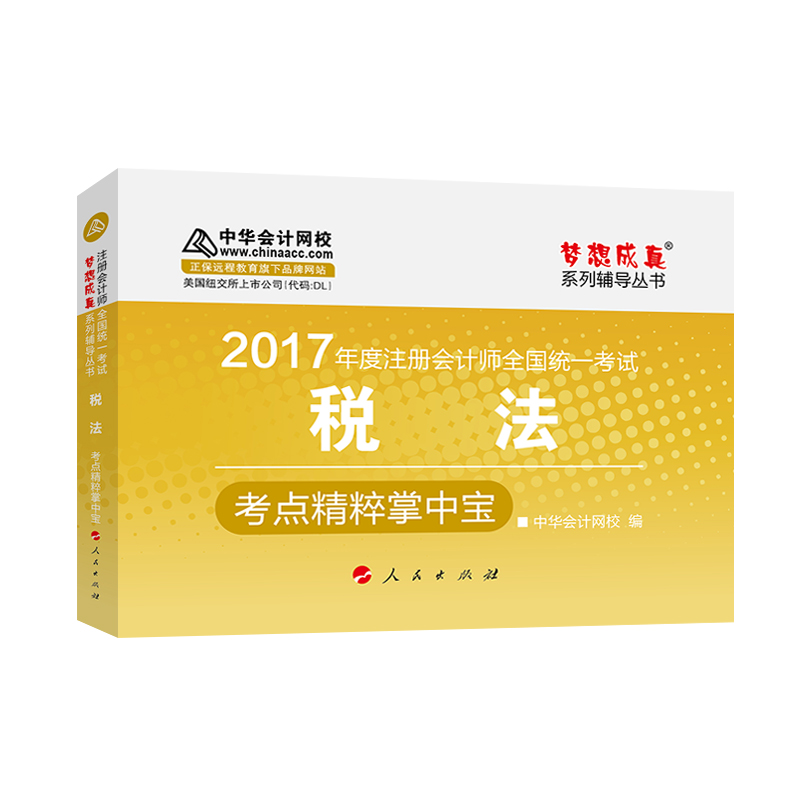 2017注会教材 中华会计网校 税法掌中宝