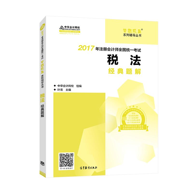2017考试教材中华会计网校 税法经典题解 梦想成真系列辅导