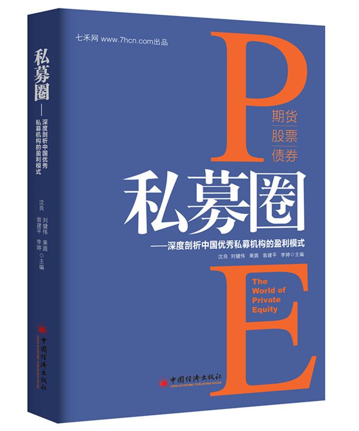 私募圈:深度剖析中国私募机构的盈利模式