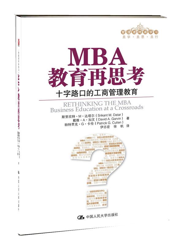 MBA教育再思考:十字路口的工商管理教育(管理者终身学习)
