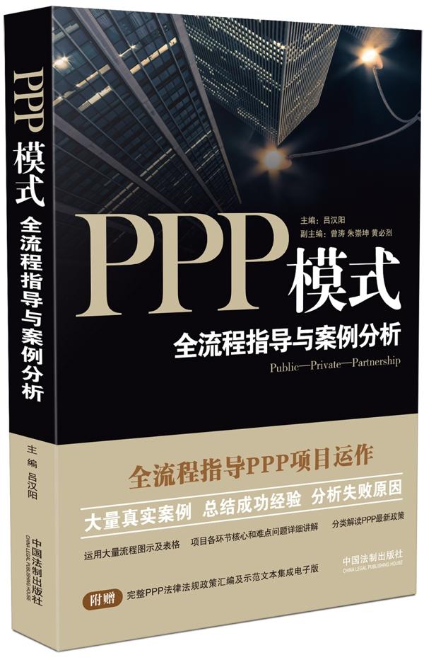 PPP模式:全流程指导与案例分析