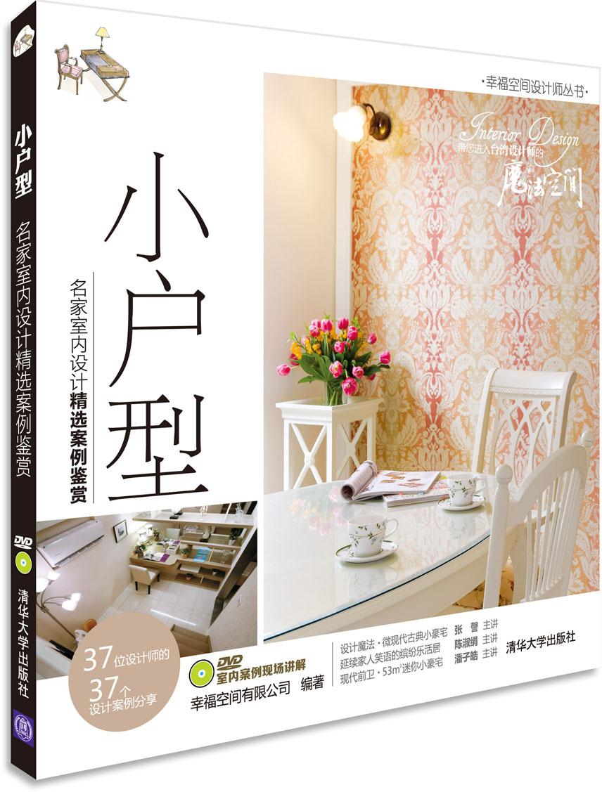 小户型:名家室内设计精选案例鉴赏