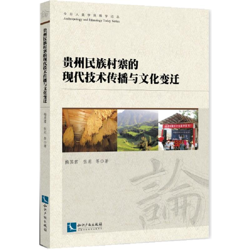 贵州民族村寨的现代技术传播与文化变迁