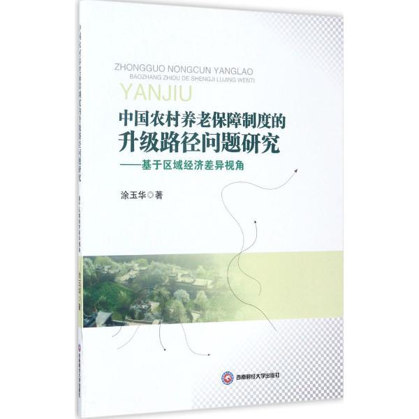 中国农村养老保障制度的升级路径问题研究:基于区域经济差异视角