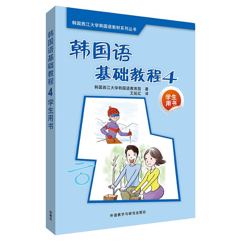 韩国语基础教程4学生用书(17新)