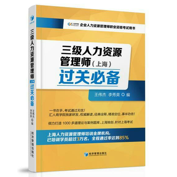 三级人力资源管理师(上海)过关