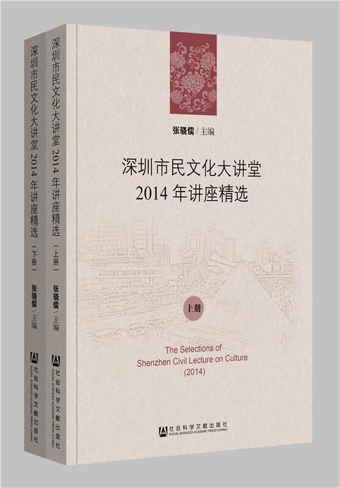 深圳市民文化大讲堂2014年讲座精选(全2册)