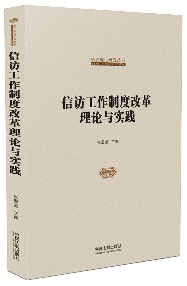 国家信访局信访理论研究丛书:信访工作制度改革理论与实践