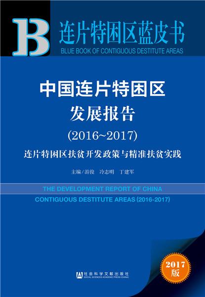 皮书系列·连片特困区蓝皮书:中国连片特困区发展报告(2016~2017)