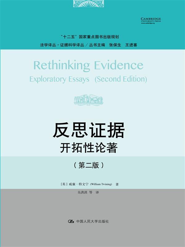 反思证据:开拓性论著(第二版)