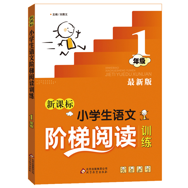 新课标 小学生语文阶梯阅读训练 一年级