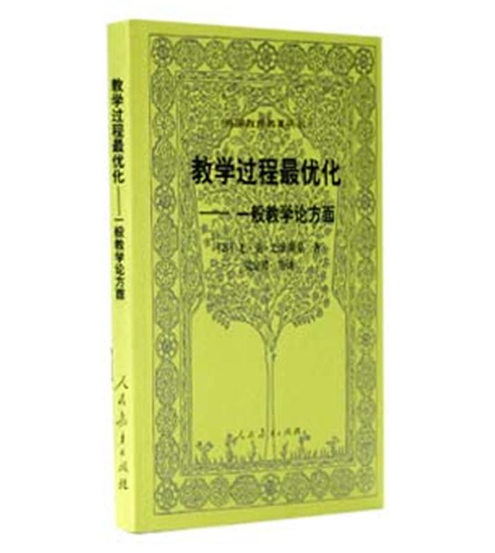 外国教育名著丛书  教学过程化·一般教学论法方面