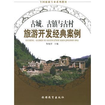 古城、古镇与古村旅游开发经典案例