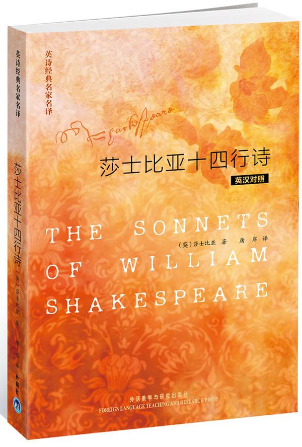 英诗经典名家名译:莎士比亚十四行诗(英汉对照)