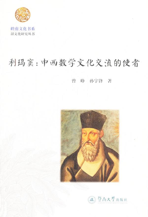 利玛窦:中西数学文化交流的使者