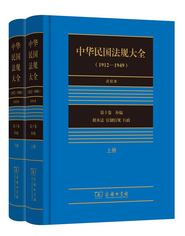 中华民国法规大全(1912-1949)点校本·第十卷(上下册)