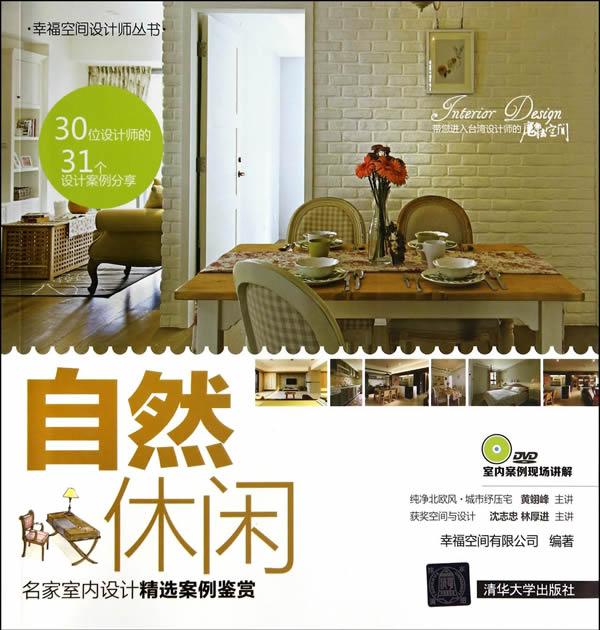 自然休闲:名家室内设计精选案例鉴赏