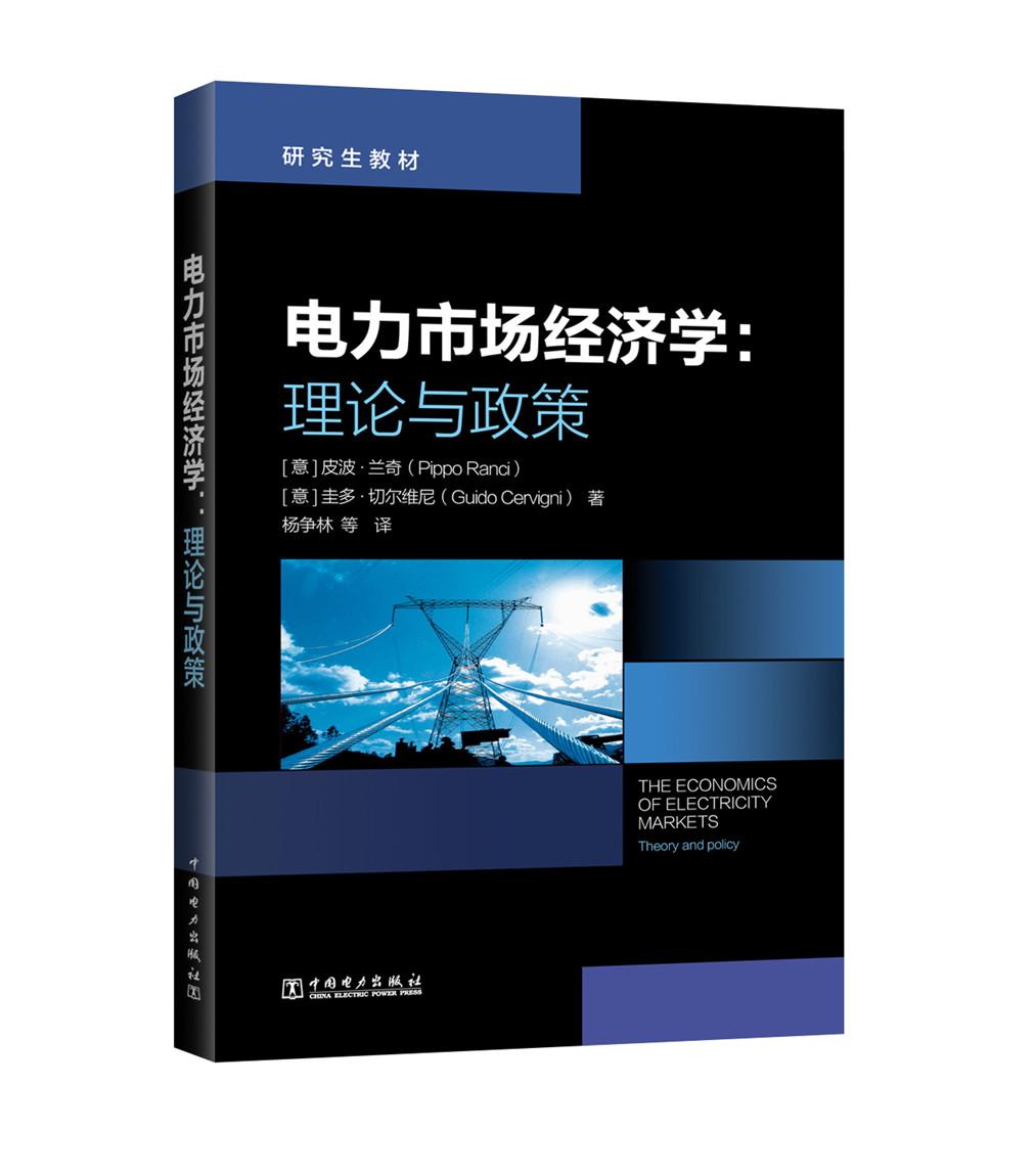 研究生教材 电力市场经济学:理论与政策