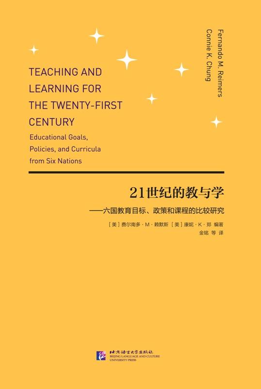 21世纪的教与学—六国教育目标、政策和课程的比较研究