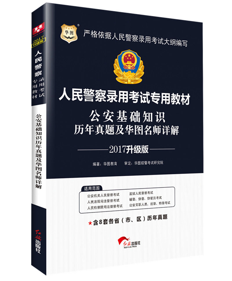 华图2017人民警察录用考试专用教材:公安基础知识历年真题及华图名师详解(升级版)