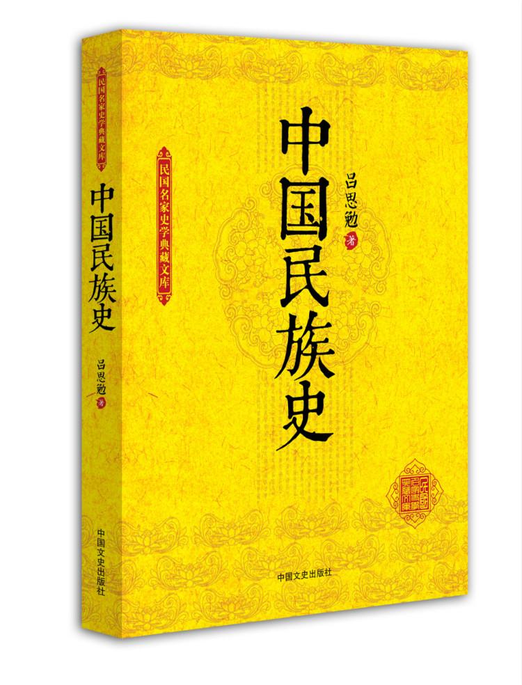 中国民族史(民国名家史学典藏文库)