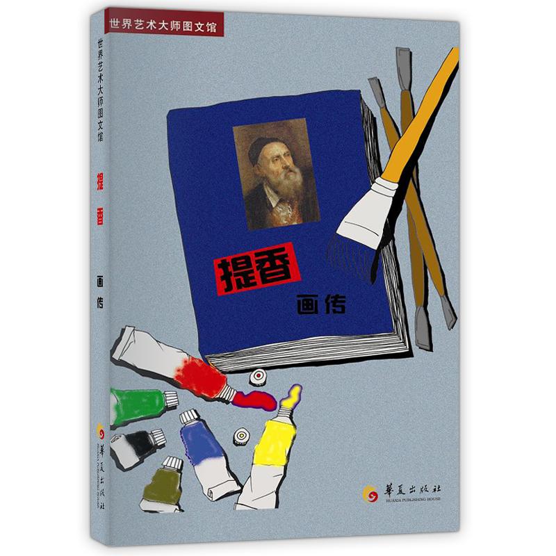 提香画传:世界艺术大师图文馆