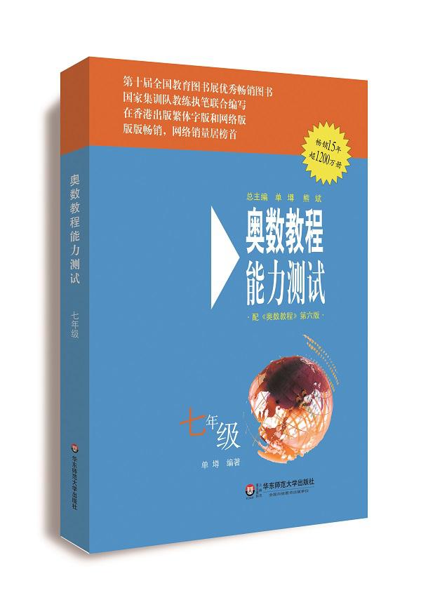 奥数教程(第六版)能力测试 七年级