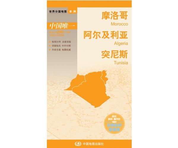 世界分国地图·摩洛哥阿尔及利亚突尼斯
