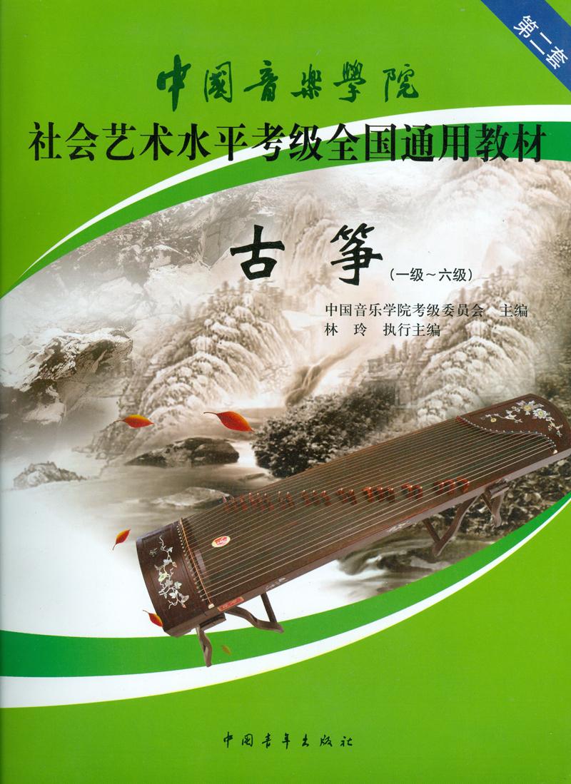 中国音乐学院社会艺术水平考级全国通用教材·古筝(一级~六级)