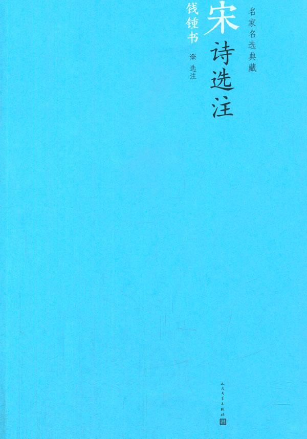 名家名选典藏:宋诗选注