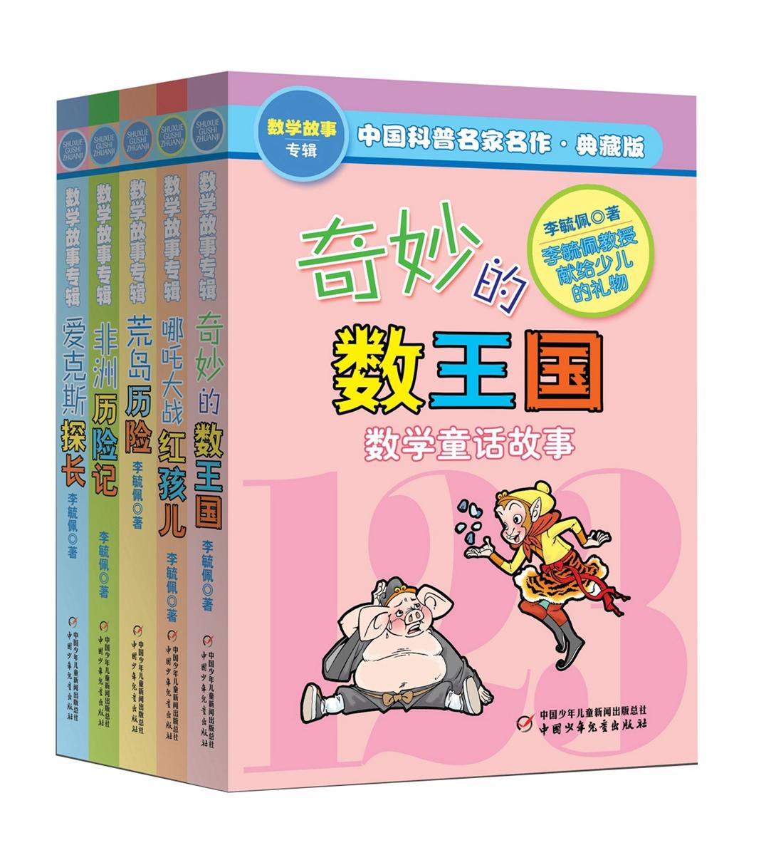 中国科普名家名作·数学故事专辑(典藏版)5册