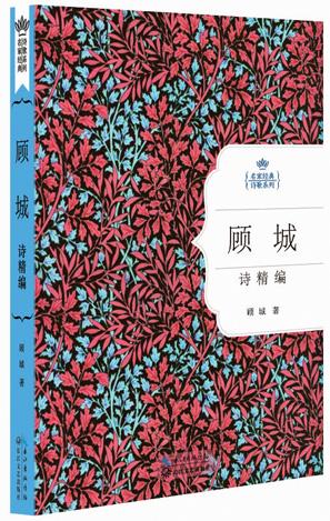 顾城诗精编:名家经典诗歌系列