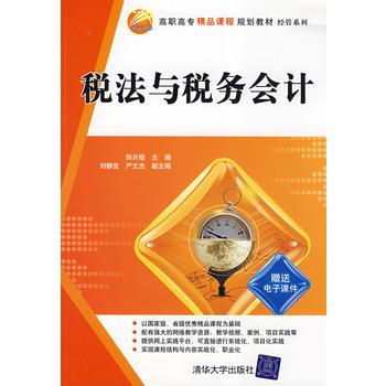 税法与税务会计(高职高专精品课程规划教材·经管系列)